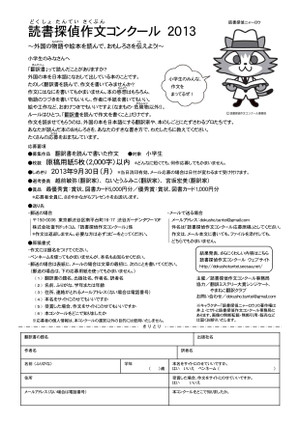 Flyer2013_01_4