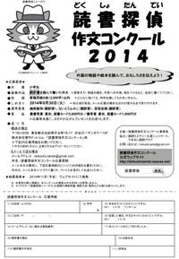 Flyer2014_01