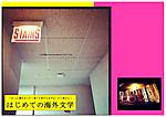 Hajimeteno_kaigaibungaku_01_2