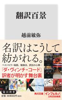 Honyaku100k_shoei